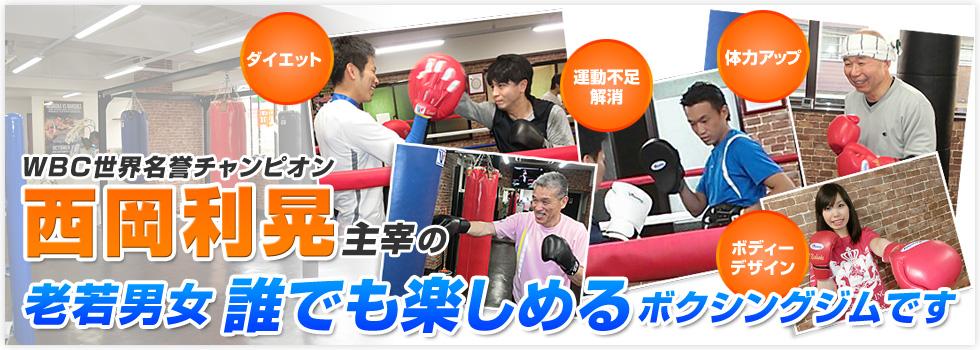 WBC世界名誉チャンピオン西岡利晃主宰の老若男女誰でも楽しめるボクシングジムです