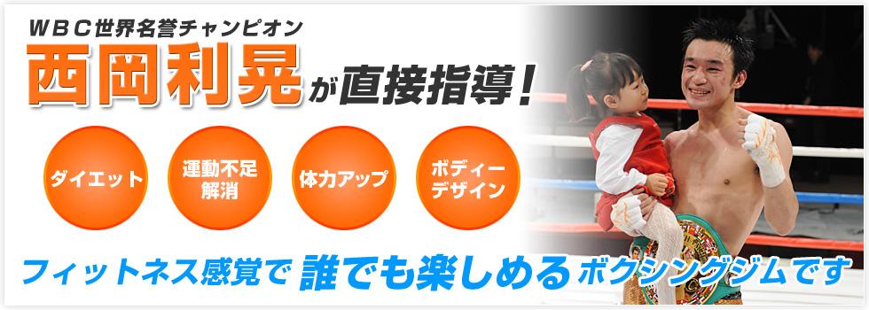 WBC世界名誉チャンピオン西岡利晃が直接指導!フィットネス感覚で誰でも楽しめるボクシングジムです