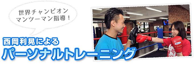 NISHIOKA TOSHIAKI GYM                        西岡利晃GYM                        - フィットネスボクシングジム -                                                                パーソナルトレーニング