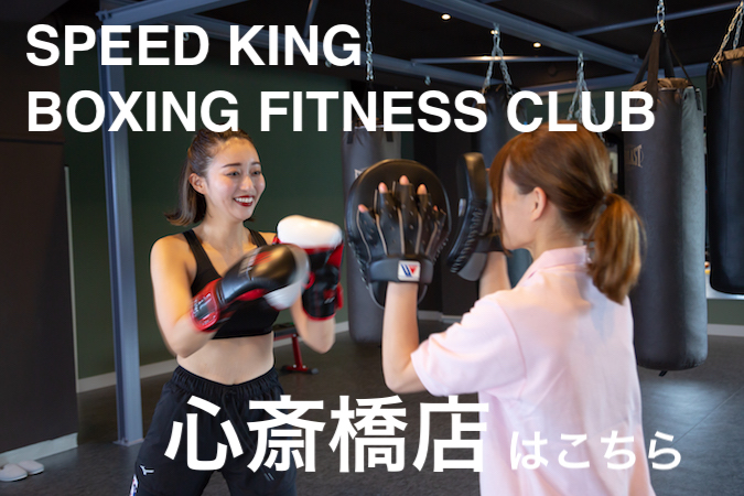 SPEED KING BOXING FITNESS CLUB